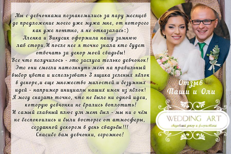 Яблочная свадьба - Свадебный декор и флористика